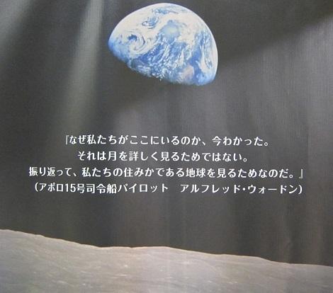15月から見た地球.jpg